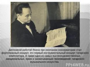 Дипломной работой Яхина при окончании консерватории стал фортепианный концерт, э