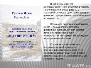 В 1950 году, окончив консерваторию, Яхин вернулся в Казань. После педагогической