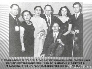 Р. Яхин в клубе писателей им. Г. Тукая с участниками концерта, посвященного его