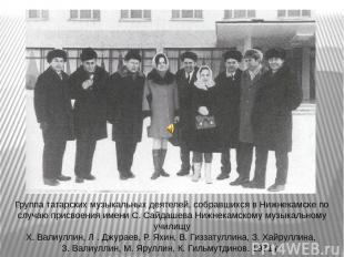 Группа татарских музыкальных деятелей, собравшихся в Нижнекамске по случаю присв