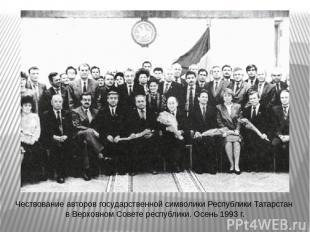 Чествование авторов государственной символики Республики Татарстан в Верховном С
