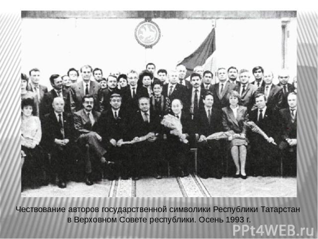 Чествование авторов государственной символики Республики Татарстан в Верховном Совете республики. Осень 1993 г.