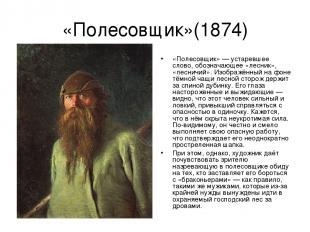 «Полесовщик»(1874) «Полесовщик» — устаревшее слово, обозначающее «лесник», «лесн