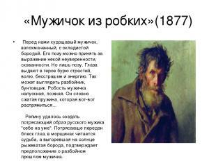 «Мужичок из робких»(1877) Перед нами худощавый мужичок, взлохмаченный, с оклади