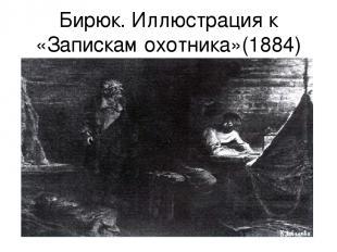 Бирюк. Иллюстрация к «Запискам охотника»(1884)