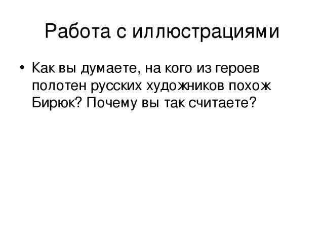 Работа с иллюстрациями Как вы думаете, на кого из героев полотен русских художников похож Бирюк? Почему вы так считаете?