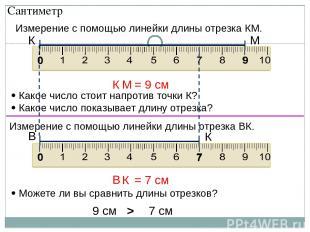 Измерение с помощью линейки длины отрезка КМ. Какое число стоит напротив точки К