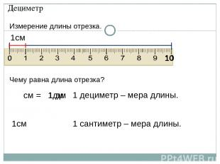 1дм 1см 1 сантиметр – мера длины. Измерение длины отрезка. Чему равна длина отре