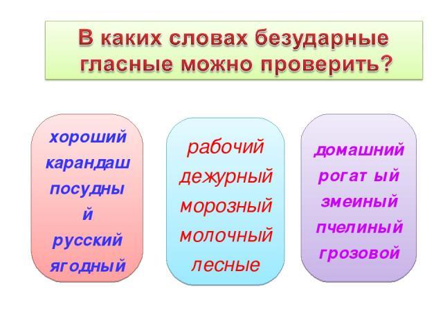 домашний рогатый змеиный пчелиный грозовой рабочий дежурный морозный молочный лесные хороший карандаш посудный русский ягодный