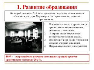1. Развитие образования Во второй половине XIX веке происходят глубокие сдвиги в