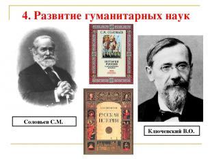 4. Развитие гуманитарных наук Соловьев С.М. Ключевский В.О.
