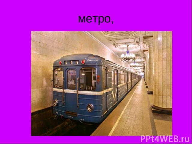 метро,