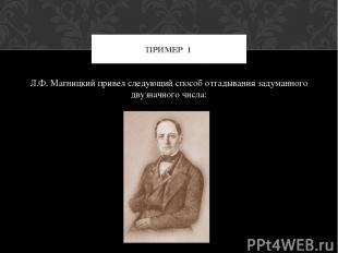 Л.Ф. Магницкий привел следующий способ отгадывания задуманного двузначного числа