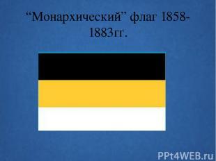 """""""Монархический"""" флаг 1858-1883гг."""