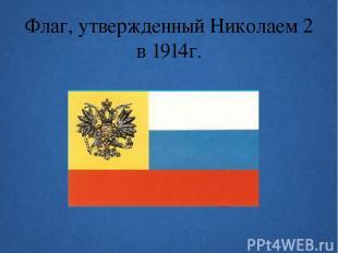 Флаг, утвержденный Николаем 2 в 1914г.