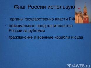Флаг России используют органы государственно власти РФ официальные представитель