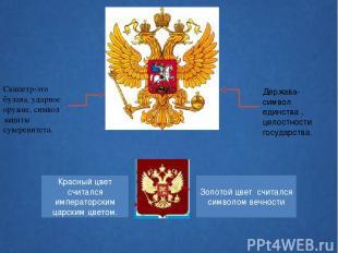 Скипетр-это булава, ударное оружие, символ защиты суверенитета. Держава- символ