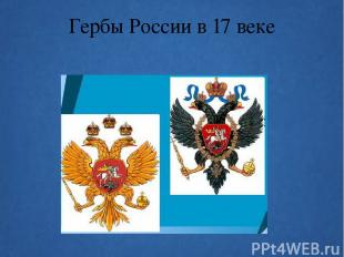 Гербы России в 17 веке