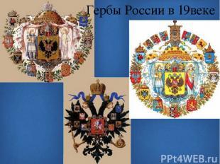 Гербы России в 19веке