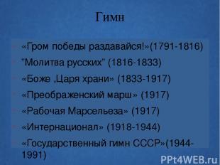 """Гимн «Гром победы раздавайся!»(1791-1816) """"Молитва русских"""" (1816-1833) «Боже ,Ц"""