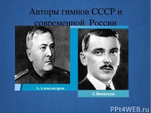Авторы гимнов СССР и современной России С.Михалков