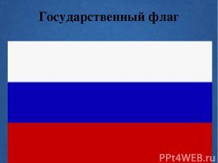 Государственный флаг