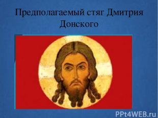 Предполагаемый стяг Дмитрия Донского