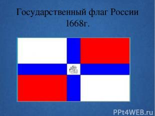 Государственный флаг России 1668г.