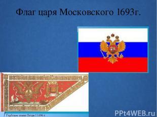 Флаг царя Московского 1693г.