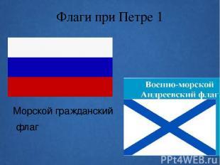 Флаги при Петре 1 Морской гражданский флаг