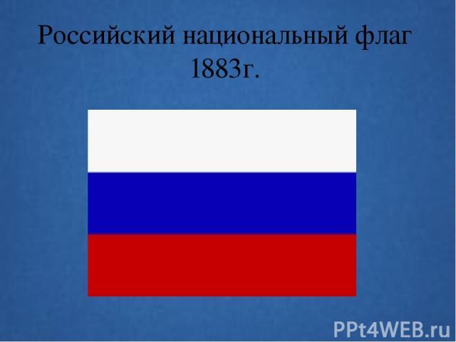 Российский национальный флаг 1883г.