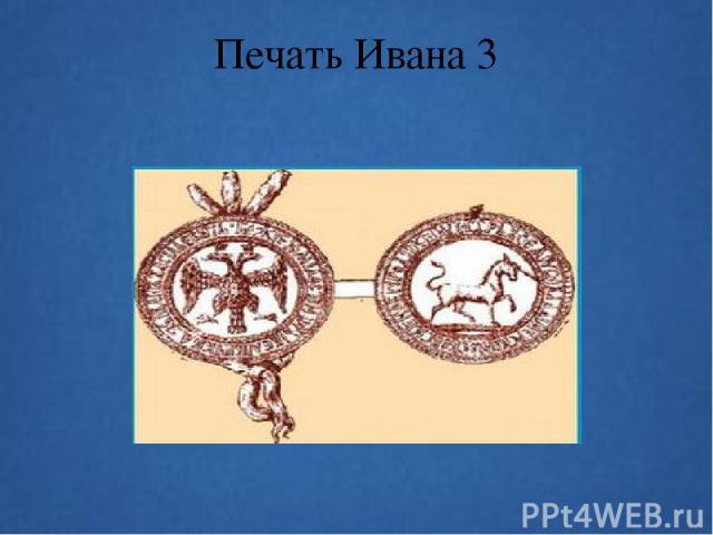 Печать Ивана 3