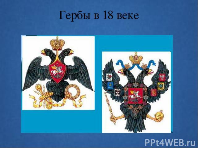 Гербы в 18 веке