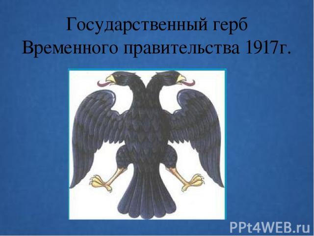 Государственный герб Временного правительства 1917г.