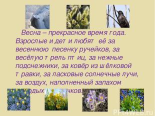 Весна – прекрасное время года. Взрослые и дети любят её за весеннюю песенку руче