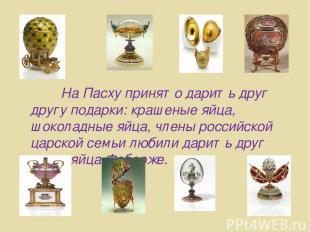 На Пасху принято дарить друг другу подарки: крашеные яйца, шоколадные яйца, член