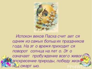 Испокон веков Пасха считается одним из самых больших праздников года. На это вре
