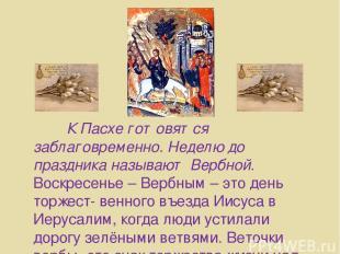 К Пасхе готовятся заблаговременно. Неделю до праздника называют Вербной. Воскрес