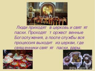 Люди приходят в церковь и святят пасхи. Проходят торжественные Богослужения, а п