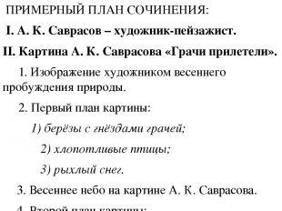 ПРИМЕРНЫЙ ПЛАН СОЧИНЕНИЯ: I. А. К. Саврасов – художник-пейзажист. II. Картина А.