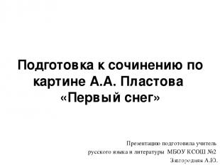 Подготовка к сочинению по картине А.А. Пластова «Первый снег» Презентацию подгот