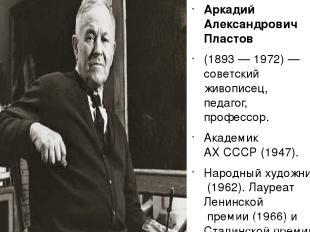 Аркадий Александрович Пла стов (1893—1972)— советский живописец, педагог, пр