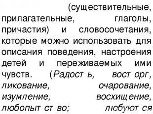 (существительные, прилагательные, глаголы, причастия) и словосочетания, которые