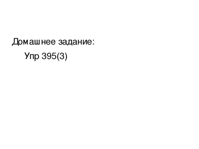 Домашнее задание: Упр 395(3)