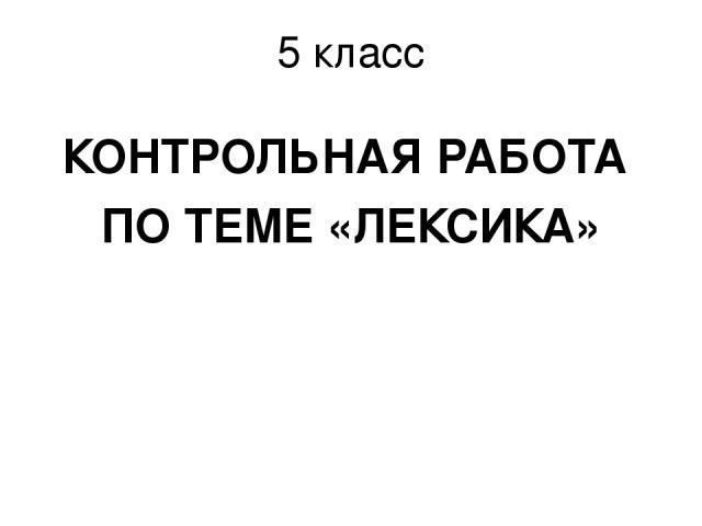 Кемеровская контрольная тестовая работа по лексике 6 класс образом