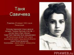 Таня Савичева Родилась 25 января 1930 года в Ленинграде. Блокаду пережили только