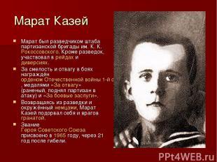 Марат Казей Марат был разведчиком штаба партизанской бригады им. К. К. Рокоссовс