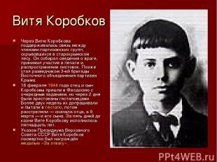 Витя Коробков Через Витю Коробкова поддерживалась связь между членами партизанск