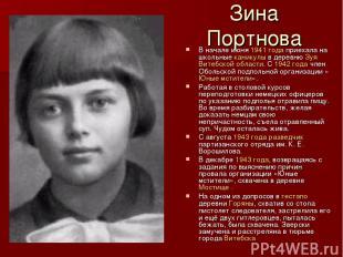 Зина Портнова В начале июня 1941 года приехала на школьные каникулы в деревню Зу