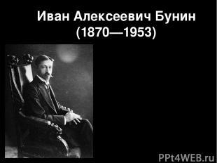 Иван Алексеевич Бунин (1870—1953) Как прекрасны бывают некоторые люди, их лица,